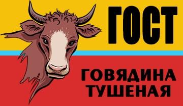 Тушенка говяжья польза и вред